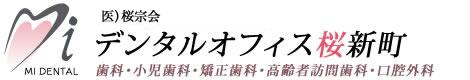桜新町 歯医者/歯科 デンタルオフィス桜新町 審美歯科・インプラント・ホワイトニング・歯周病治療・訪問歯科