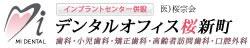 桜新町 歯医者/歯科 デンタルオフィス桜新町 桜新町駅徒歩30秒